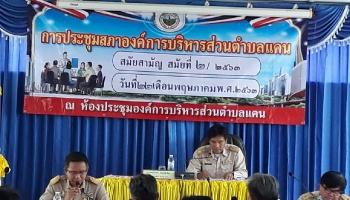 โครงการประชุมสภาองค์การบริหารส่วนตำบลแคน ประจำปี 2563_1