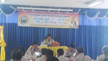 โครงการประชุมสภาองค์การบริหารส่วนตำบลแคน ประจำปี 2563_2